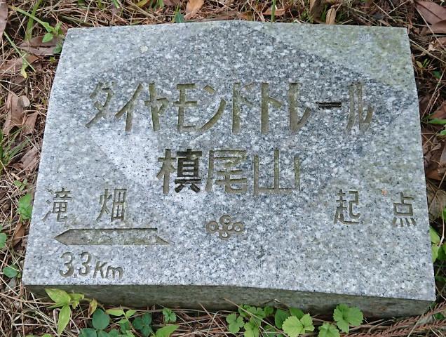 槇尾山石版