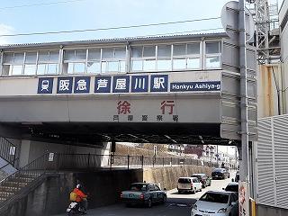 hankyuashiya02